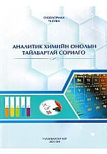 Аналитик химийн онолын тайлбартай сорилго