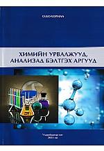 Химийн урвалжууд анализад бэлтгэх аргууд