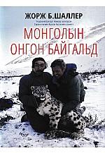 Монголын онгон байгальд