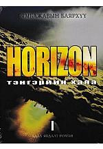 Horizon Тэнгэрийн хаяа 1,2