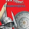 Гладиаторууд - 100 баримт цуврал