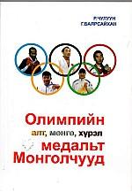 Олимпийн алт, мөнгө, хүрэл медальт Монголчууд