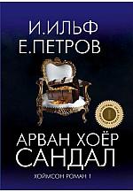 Арван хоёр сандал - Хоймсон роман
