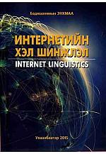 Интернэтийн хэл шинжлэл