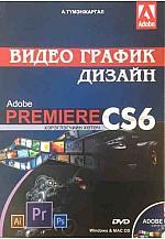 Видео график дизайн