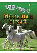 Морьдын тухай - 100 баримт цуврал
