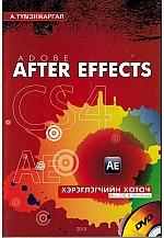 Adobe After Effects - Хэрэглэгчийн хөтөч