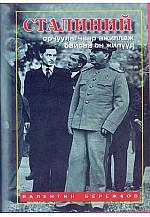 Сталиний орчуулагчаар ажиллаж байсан он жилүүд