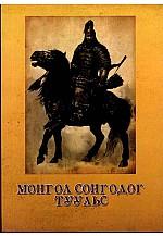 Монгол сонгодог туульс
