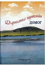 Дарьганга нутгийн домог