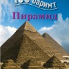 Пирамид - 100 баримт цуврал