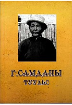 Г.Самданы туульс