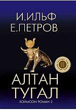 Алтан тугал - Хоймсон роман
