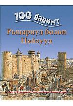 Рыцариуд болон Цайзууд - 100 баримт цуврал