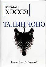 Талын чоно