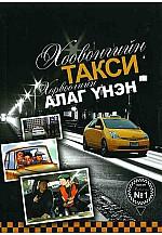 Хоовонгийн такси Хорвоогийн алаг үнэн